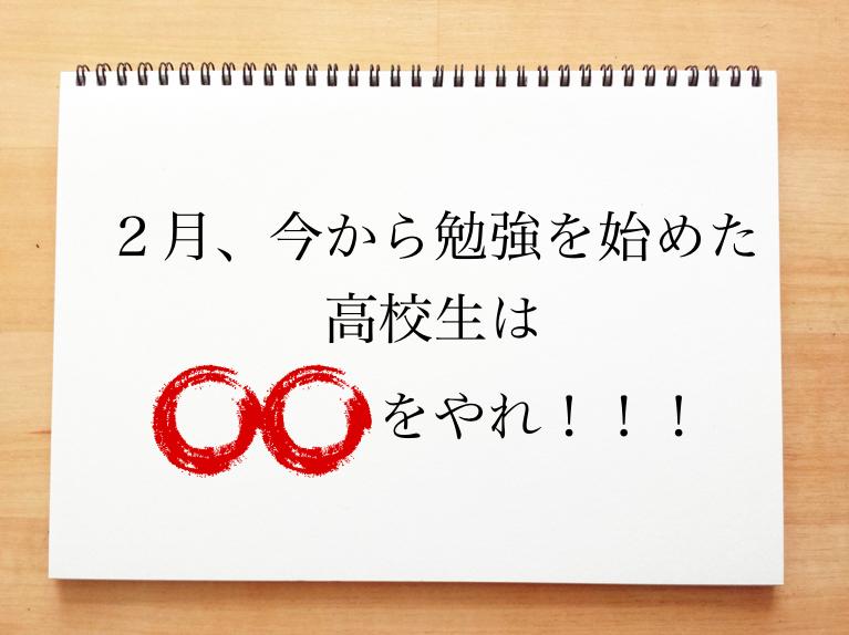 【大学受験必勝勉強法】 志望校に行きたいなら 今の時期(2月〜3月)は○○をやれ!!