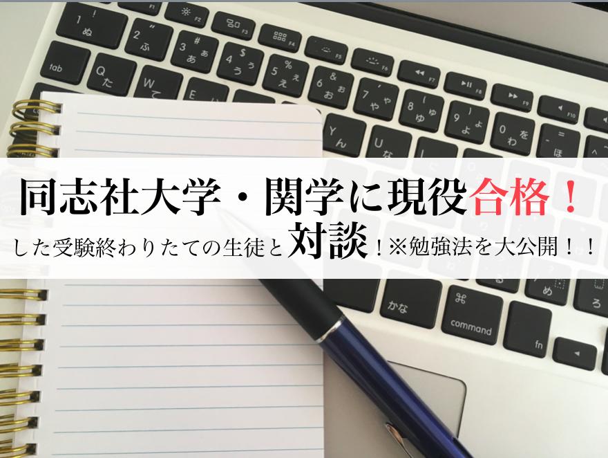 全統マーク模試E判定でも関学・同志社現役合格!合格の秘密を大公開!