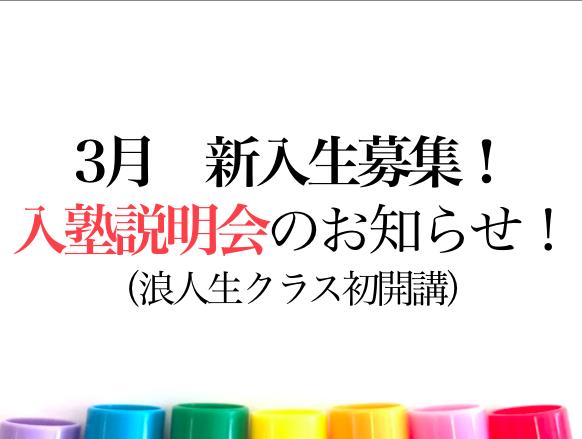 3月塾生募集・入塾説明会開催!