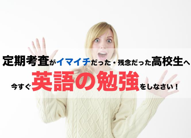 「英語の勉強を真っ先に始めた方がいい理由!」