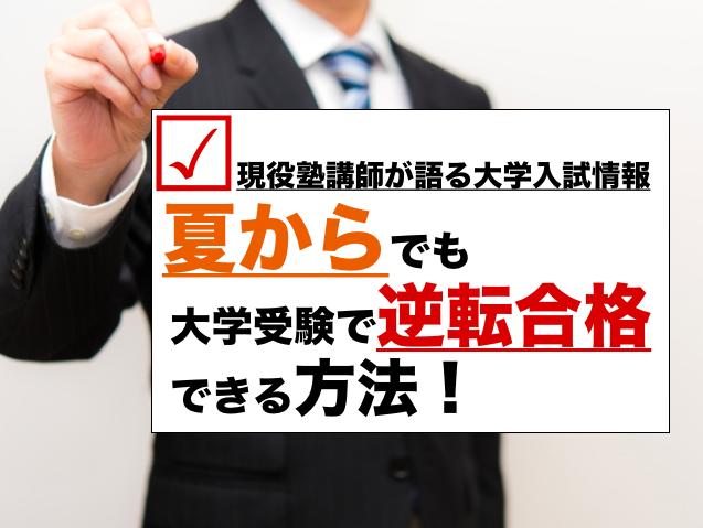 夏からでも間に合う志望校対策のコツ:現役塾講師が語る!
