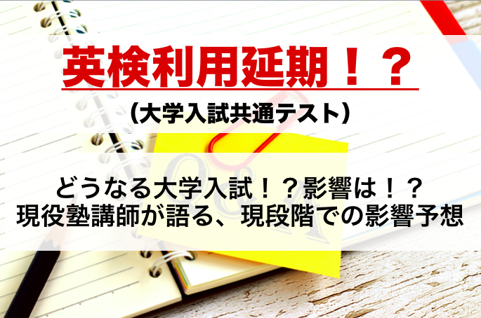 <速報>英検利用延期!?(大学入試共通テスト)