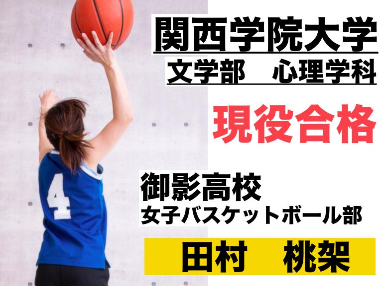 最新 関学合格体験記!(2020年度受験生)春名英語塾の特徴と強み