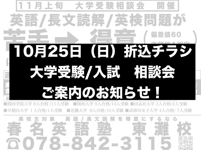 11月高校1・2年生向け 大学受験相談会 実施!