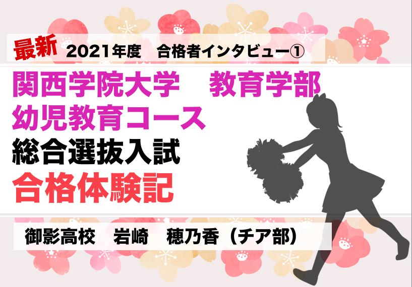 最新2021年度合格者インタビュー①1月説明会実施中!