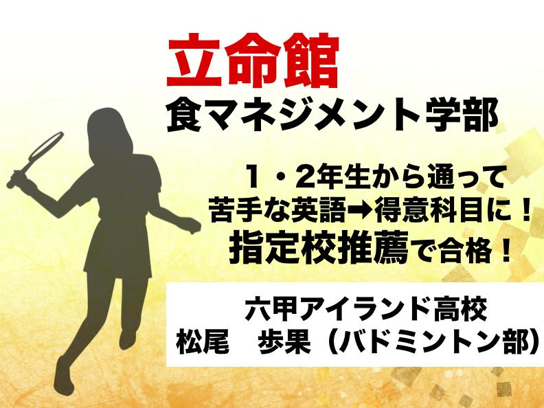 最新2021年度合格者インタビュー②2月追加相談会実施!