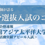 総合選抜入試の方必見!